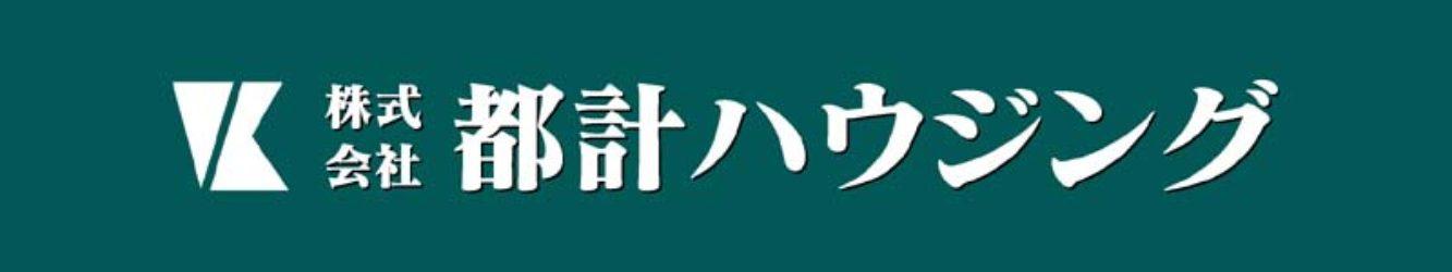 高知不動産無料査定サイト
